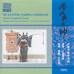 Mu Guiying Taking Command