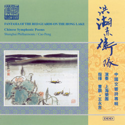 Qu: Fantasia of the Red Guards On the Hong Lake