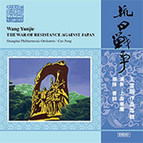 Wang, Y.: Symphony No. 2, The War of Resistance Against Japan