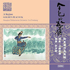 A Ke, Jian: Golden Peacock / Song of Huayi / Ancient Music of the Sunny Spring / Yi Melody