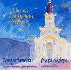 Musik i Domkyrkan Göteborg
