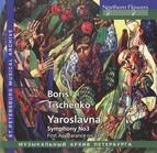 Tishchenko: Yaroslavna - Symphony No. 3