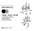 The Voices of Taiwan 09: I-Uen Wang Hwang, Yuan-Chen Li & Chien-Hui Hung